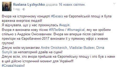 Відома зірка привітала Україну з нагодою отримання безвізу