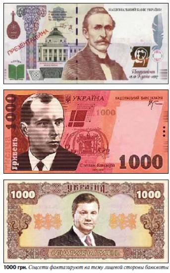 Кумедні перетворення: художники створили приклад нової української купюри (ФОТО)