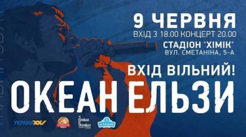 На Луганщині відомий український гурт дасть безкоштовний концерт