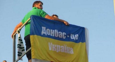 Соціологічне опитування: більшість громадян бажають бачити Донбас у складі України