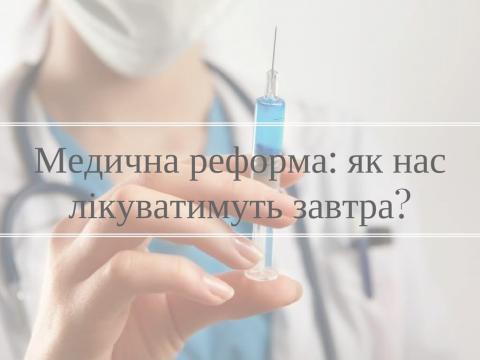 В Україні виникли труднощі із прийняттям реформи охорони здоров'я
