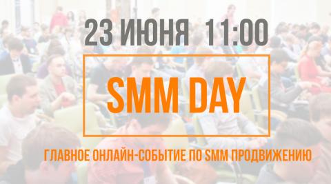 23 червня безкоштовна онлайн-конференція SMM Day: проведи літо з користю!
