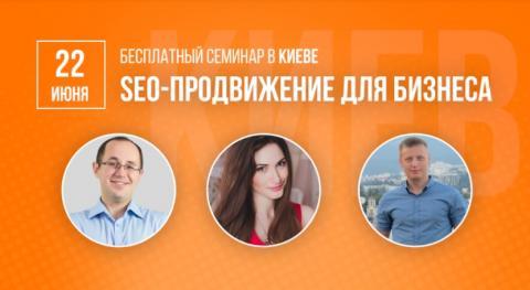 Безкоштовний семінар із SEO просування бізнесу від WebPromoExperts