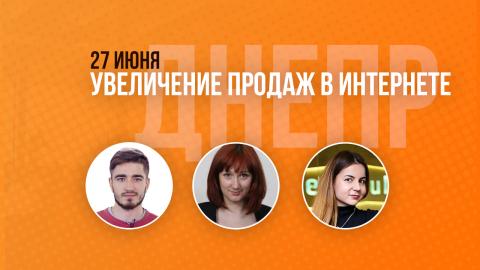 Безкоштовний семінар по просуванню бізнесу в інтернеті від WebPromoExperts