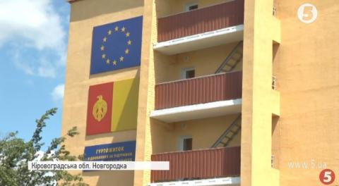 ЄС виділив велику суму грошей на відновлення будинку для переселенців з Донецька