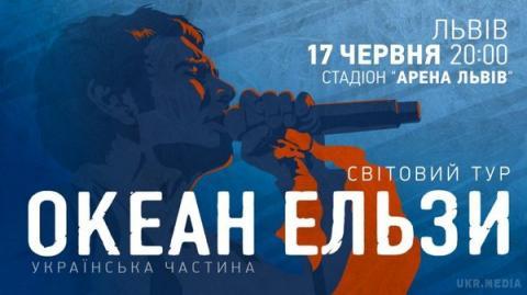Усі деталі: у Львові відбудеться концерт відомого гурту «Океан Ельзи»