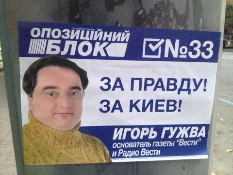 """ФСБ керує виданням """"Страна.юа"""", є докази причетності Гужви до Кремля, — нардеп"""