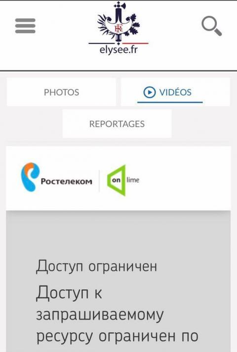 Росіяни не змогли подивитися онлайн-трансляцію зустрічі Порошенка і Макрона (ФОТО)