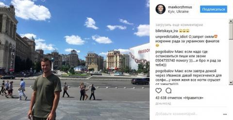 Заборони на в'їзд не перепона: репер виклав в мережі фото з України (ФОТО)