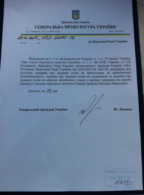 """Подання на арешт депутата """"Опозиційного блоку"""" підписано в ГПУ"""