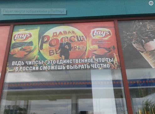 У Криму відкрито сміються з Росії (ФОТО)