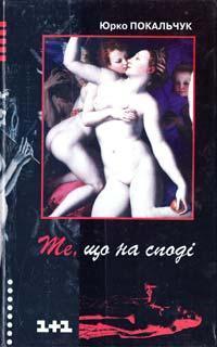 Сучасна українська література: які книги вважаються культовими (ФОТО)