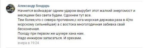 В Криму влаштували паніку, злякавшись початку війни (ФОТО)