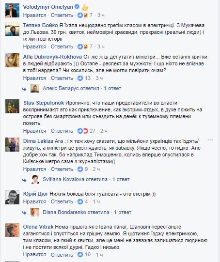 Слідом за Омеляном: українці обурюються новій забавці чиновників (ФОТО)
