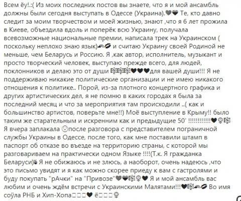 Бьянка прокоментувала відмову у в'їзді в Україну (ФОТО)