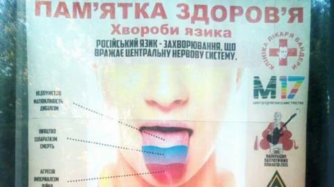 У Києві рекламують шкоду російської мови