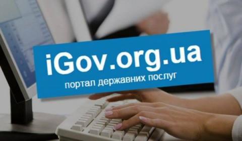 Сервіс iGov презентував революційну послугу для українців