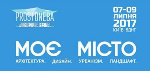 Заходи в столиці: незабаром розпочинається фестиваль архітекторів та дизайнерів