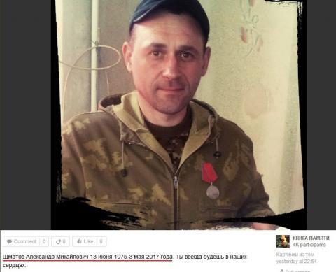 В зоні АТО вбито відомого бойовика (ФОТО)