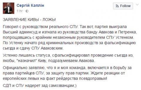 Слова Ківи прокоментували члени Соціалістичної партії