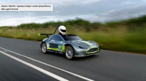 Aston Martin презентувала електромобіль без двигуна