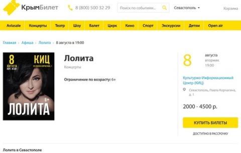 Одіозна співачка дасть концерт в окупованому Криму (ФОТО)