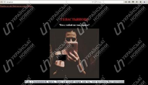 Еротичний напад: сайт Міністерства освіти та науки України зазнав хакерської атаки (ФОТО)