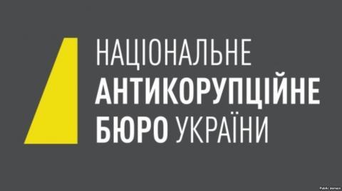 Антикорупційний комітет рекомендував Раді 4 кандидатури на аудитора НАБУ
