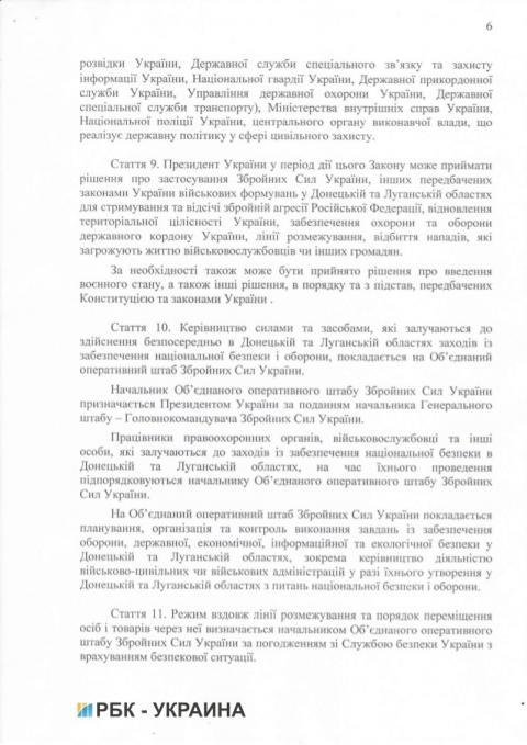 Території Донбасу офіційно визнаються як тимчасово окуповані: став відомим зміст закону про реінтеграцію Донбасу (ФОТО)