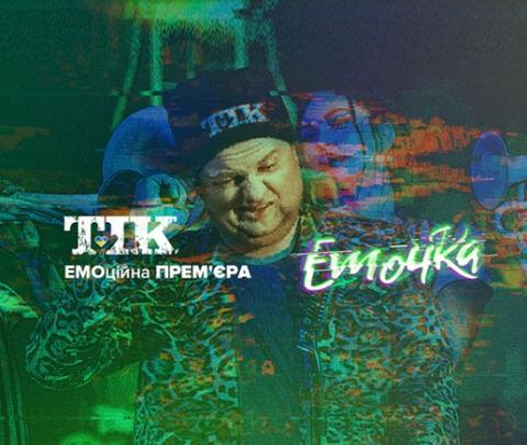 Відомий український гурт ТІК презентував новий кліп (ВІДЕО)