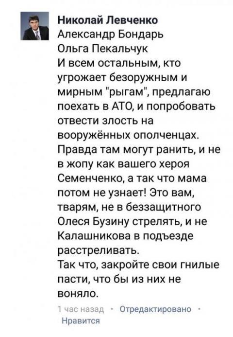 Посіпака Януковича випадково здав колишніх регіоналів