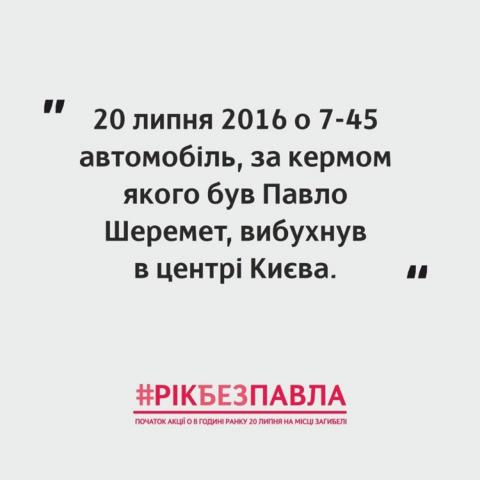 В Києві у річницю загибелі журналіста Шеремета відбудеться акція