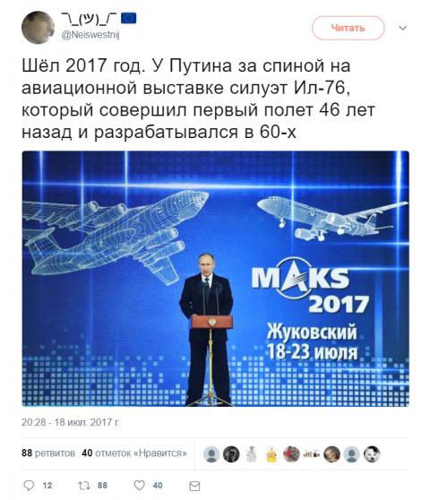 В мережі підняли на сміх фото Путіна на авіасалоні МАКС-2017 (ФОТО)
