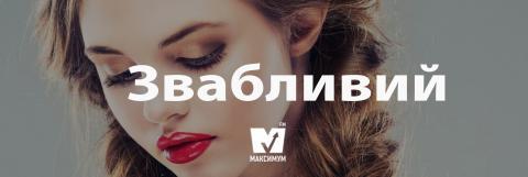 Говори красиво: 10 українських слів, які збагатять вашу мову (ФОТО)