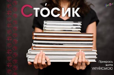 Наймилозвучніші слова української мови в яскравих картинках (ФОТО)
