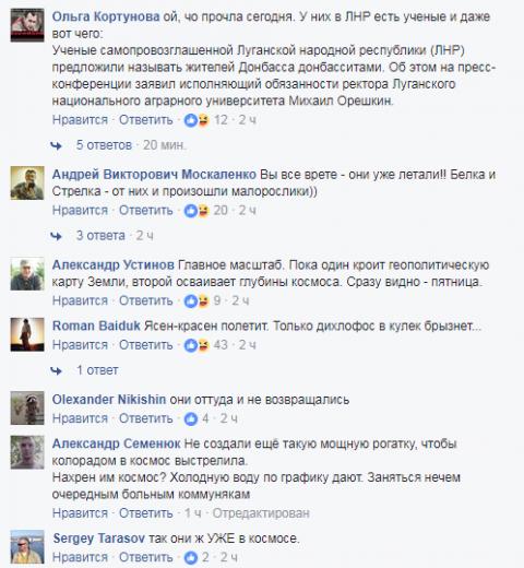 """""""Плотницький мріє про космос"""": у Мережі вкотре висміяли бойовиків (ФОТО)"""