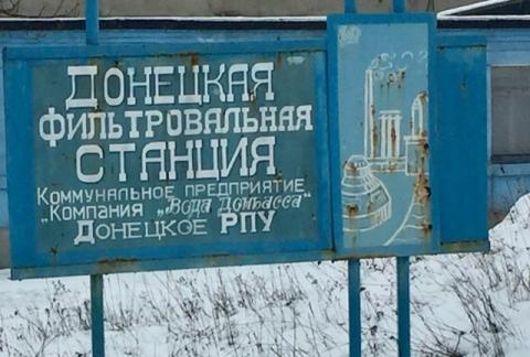 В Донецьку припинила роботу фільтрувальна станція