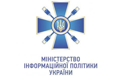 У Міністерстві інформаційної політики розповіли про перебіг реалізації доктрини інформаційної безпеки