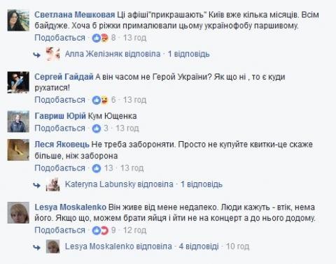 """""""Маестро Януковича"""" нагрянув до Києва: соцмережі в шоці"""