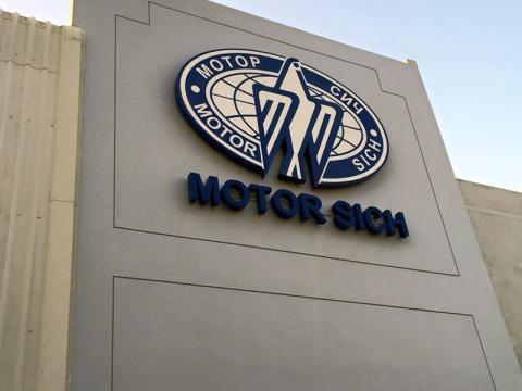 Фонд гарантування вкладів скасував продаж підприємства «Мотор Січ»