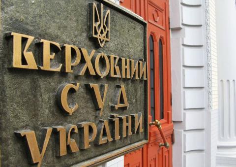 Комісія оприлюднила список переможців конкурсу до нового Верховного Суду