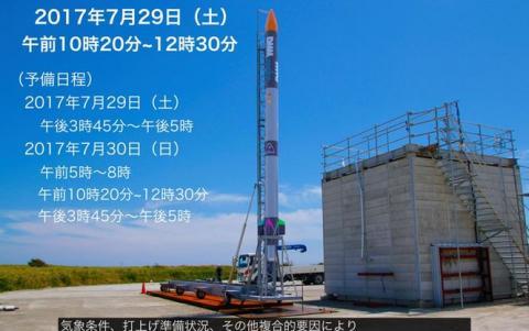 Японія відклала перший в історії запуск приватної ракети через негоду