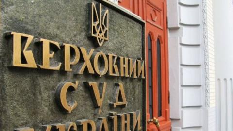 Юрист пояснив, коли запрацює оновлений Верховний суд України