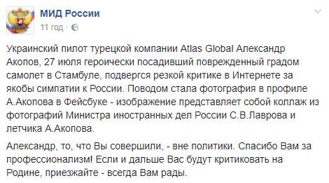 Український пілот-герой отримав цікаву пропозицію від МЗС РФ