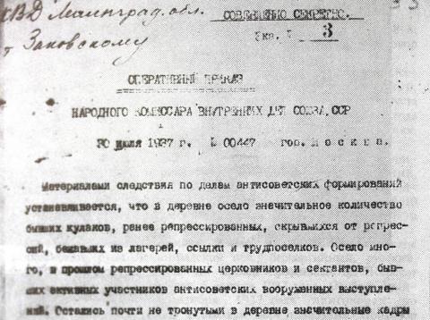 «Цілком таємна» кривава бійня Кремля: оперативний наказ № 00447