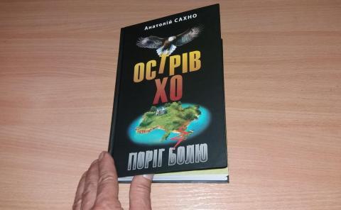 «Острів Хо...»: Анатолій Сахно веде в бій бунтівного полковника