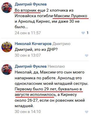 На Донеччині загинув Кирнес і його сподвижники