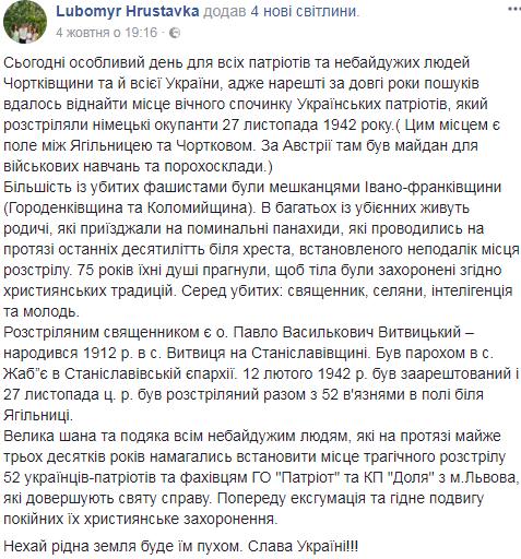 В Тернопільській області знайшли місце розстрілу українців часів Другої світової війни (фото 18+)