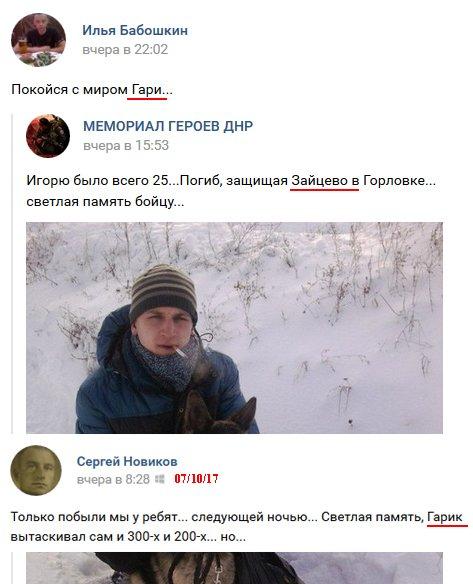У мережі з'явилося фото чергового ліквідованого на Донбасі бойовика «ДНР»