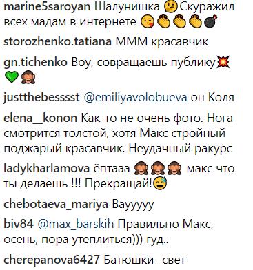 Макс Барських порадував фанатів пікантним знімком